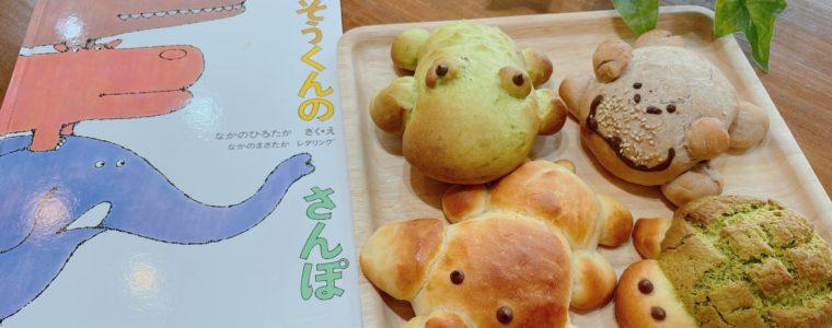 【7月】親子クッキング ~絵本に出てくるお料理作り~