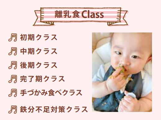 離乳食クラス